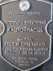 меморіальна дошка на могилі Енджея Снядецького